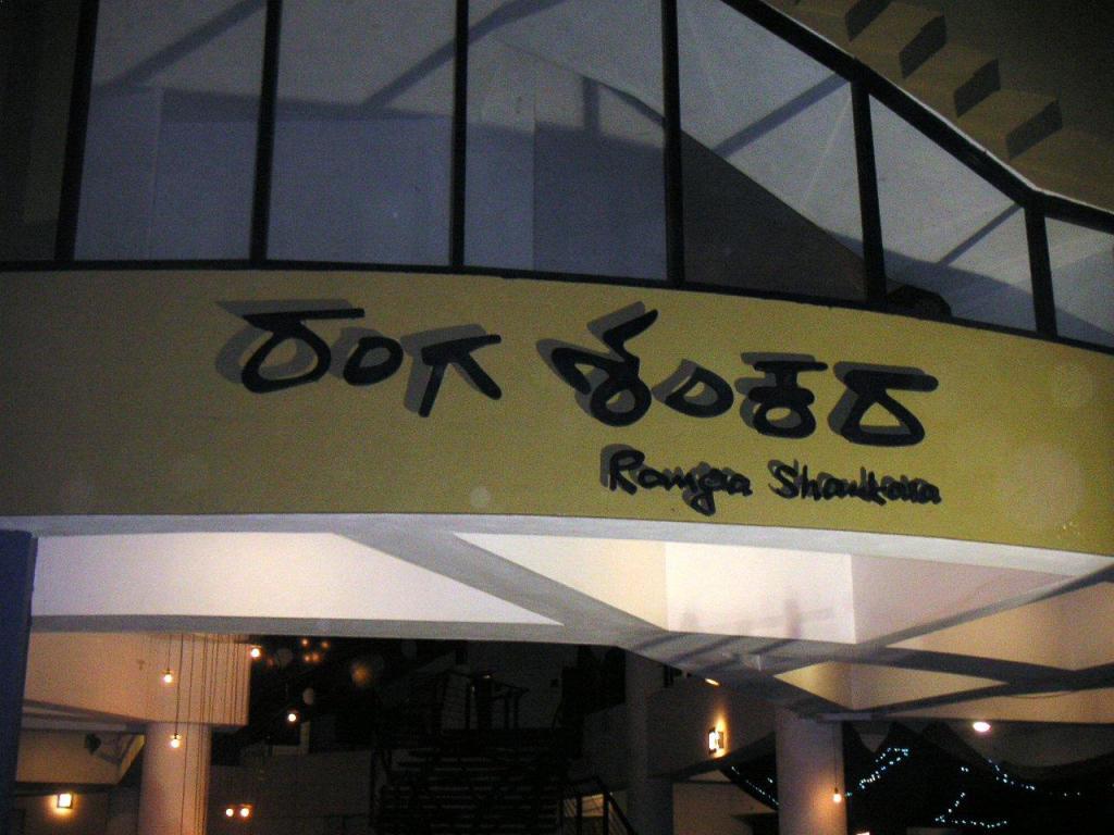 lieux à visiter à Bangalore