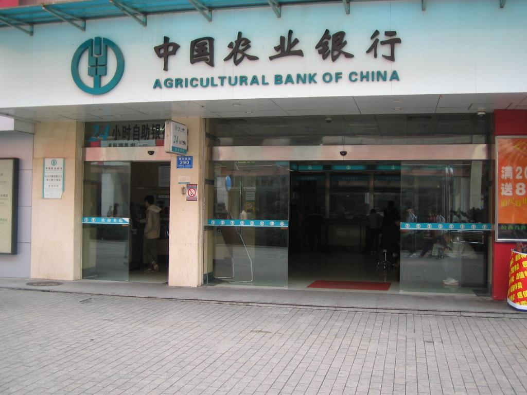 la Banque agricole de Chine